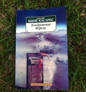 Изобретение Мореля Адольфо Биой Касарес книга
