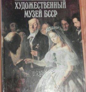 Государственный художественный музей БССР