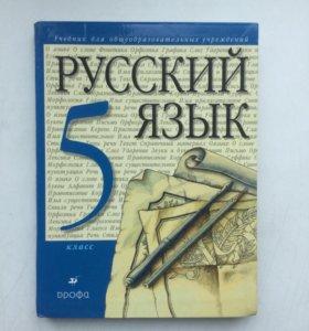 Учебник русский язык 5 класс
