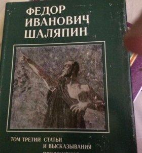 Книга Фёдор Иванович Шаляпин