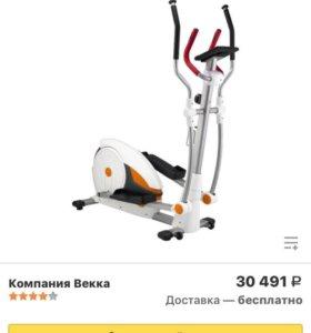 Тренажёр Эллиптический