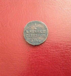 Монета 1/4 копейки 1844 см