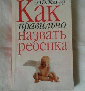 Книга как правильно назвать ребенка