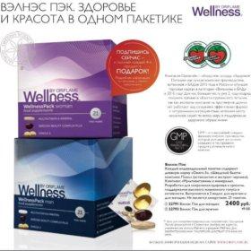 Витамины Wellness от Орифлэйм