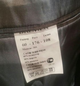 Пиджак мужской 60 размер