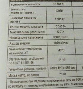 Тепловая пушка НОВАЯ 15кВт, 380V