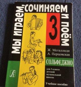 Учебник по сольфеджио 3 класс