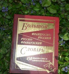 Большой словарь французского языка