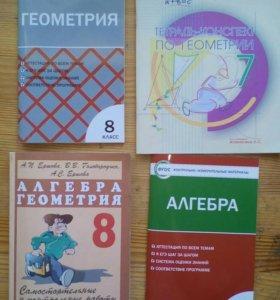 Геометрия , алгебра 7-8 класс