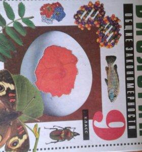 Учебник биологии (9класс)