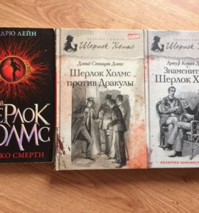 Книги про Шерлока Холмса