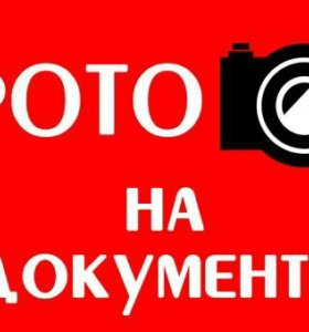 ФОТО-КСЕРОКОПИИ