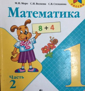 Учебник математики 1 класс 2 часть. Продам срочно!