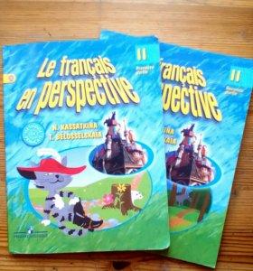 Французский 2 класс, 1-2 часть.