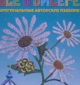 """Книга новая""""Все о бисере"""""""