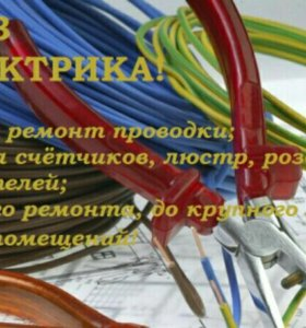 Мастер по электрики
