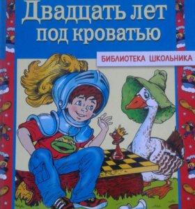 """Книга""""Двадцать лет под кроватью""""Виктор Драгунский"""
