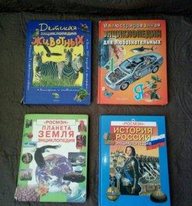 Детские энциклопедии .