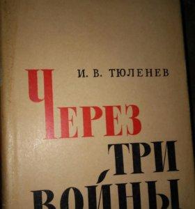 """И.В.Тюленев """"Через три войны"""""""