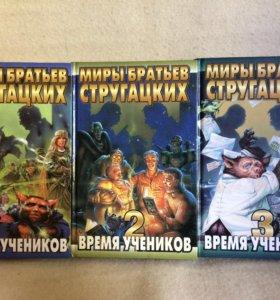 Книги из серии Миры Братьев Стругацких.