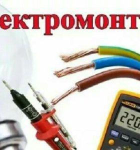 Электрики