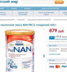 Детская смесь Nestle PreNAN