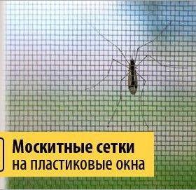 Сетки против комаров