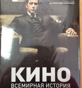 Книга о кино