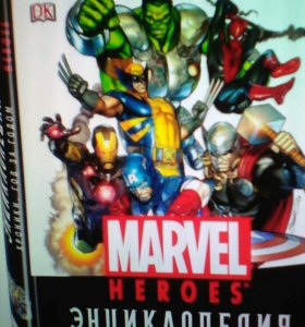 Новая энциклопедия Marvel