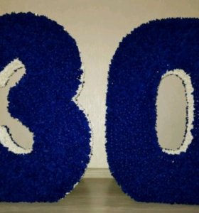 Объемные цифры 30