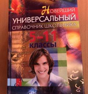 Новейший универсальный справочник школьника