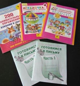 Пакетом книжки новые обучение письму и чтению