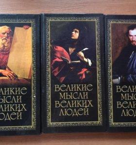 Книги  великие мысли💭  в 3х томах