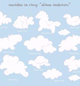 Наклейки облака