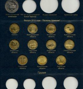 Альбом с монетами стран СССР