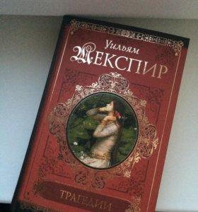 "Уильям Шекспир ""Трагедии"""