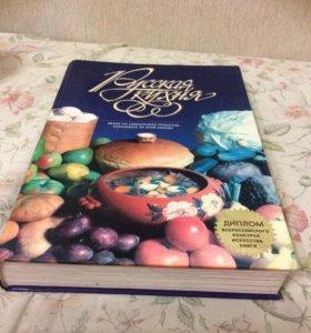 Книга с рецептами Русской кухни