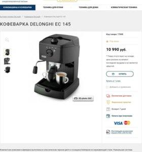 Кофемашина (кофеварка) рожковая DeLonghi EC 145