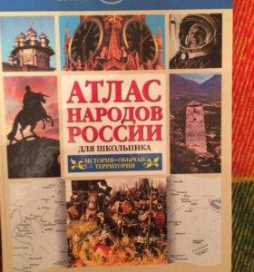 Атлас народов России ( для школьников)