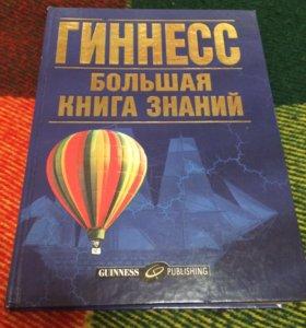 Большая книга знаний Гиннесса