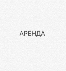 АРЕНДА