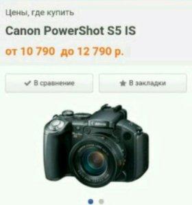 ВОЗЬМИТЕ В ОТПУСК Canon PowerShot S5