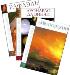 Книги серии Великие художники (101 книга)