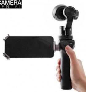 Аренда Dji Osmo / Аренда камер GoPro