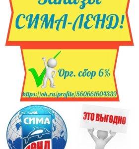 Заказы СИМА-ЛЕНД!!!