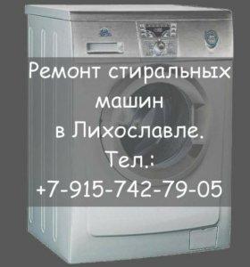 Ремонт стиральных машин в Лихославле