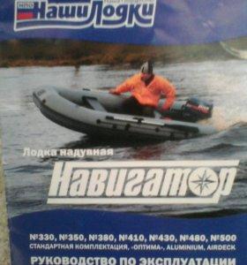 """Лодка """"Навигато-380"""""""