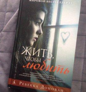 """Книга новая """"Жить, чтобы любить"""""""