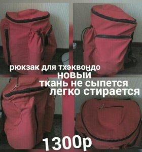 Рюкзак для тхэквондо