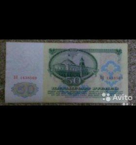 Купюры СССР 1961.1991. 50 руб, 100 руб